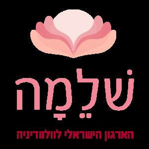 לוגו שלמה - הארגון הישראלי לוולוודיניה